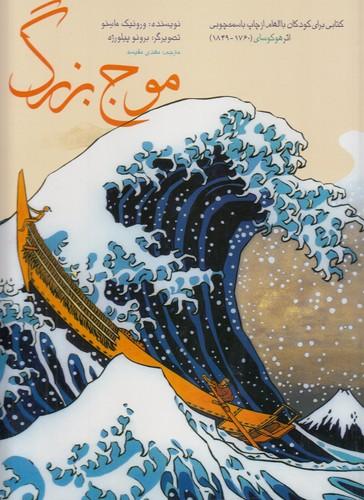 كتابي-كوچك-با-الهام-از-هنرمندي-بزرگ-4--موج-بزرگ-(پرنده-آبي)-رحلي-سلفون