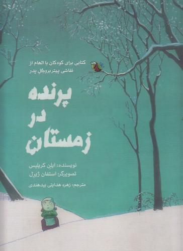 كتابي-كوچك-با-الهام-از-هنرمندي-بزرگ-5--پرنده-در-زمستان-(پرنده-آبي)-رحلي-سلفون
