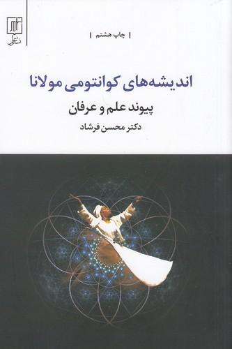 انديشه-هاي-كوانتومي-مولانا---پيوند-علم-و-عرفان-(علم)-رقعي-شوميز