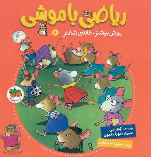 رياضي-با-موشي-06--موش-بيشتر،-خانه-ي-شادتر-(فندق)-خشتي-شوميز