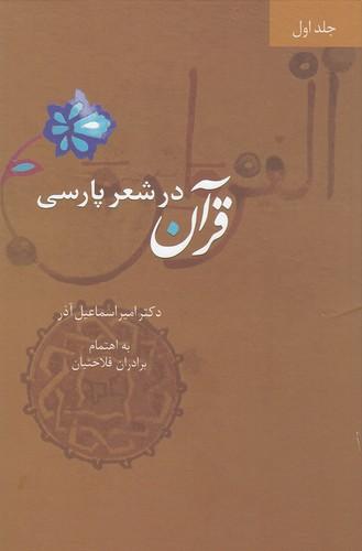 قرآن-در-شعر-پارسي-4-جلدي-(سخن)-وزيري-سلفون