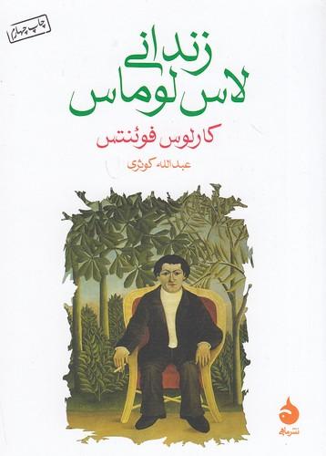 زنداني-لاس-لوماس-(ماهي)-1-8-شوميز