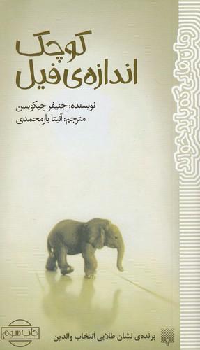كوچك-اندازه-ي-فيل-(پيدايش)-پالتويي-شوميز