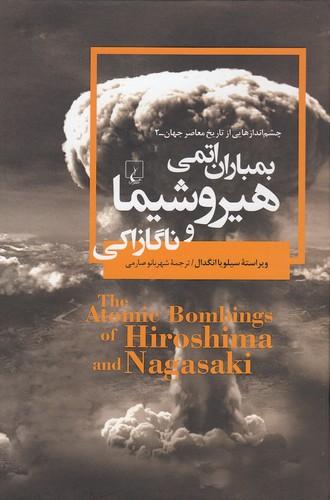 چشم-اندازهايي-از-تاريخ-معاصر-جهان-2--بمباران-اتمي-هيروشيما-و-ناگازاكي-(ققنوس)-وزيري-سلفون