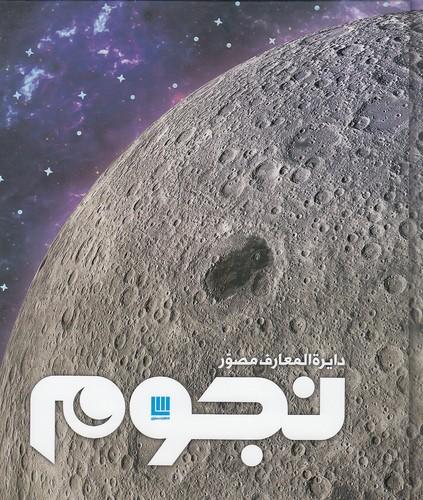 دايره-المعارف-مصور-نجوم-(سايان)-وزيري-سلفون