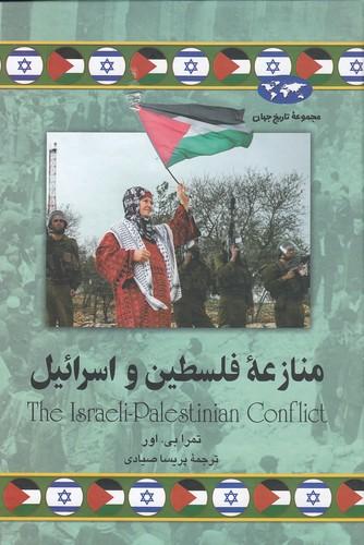 مجموعه-تاريخ-جهان-78--منازعه-فلسطين-و-اسرائيل-(ققنوس)-وزيري-سلفون