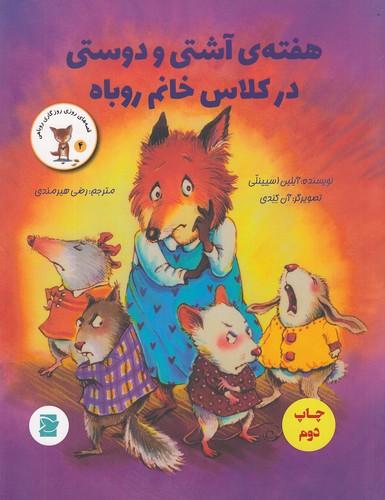 قصه-هاي-روزي-روزگاري-روباهي-4--هفته-ي-آشتي-و-دوستي-در-كلاس-خانم-روباه-(پرنده-آبي)-رحلي-شوميز