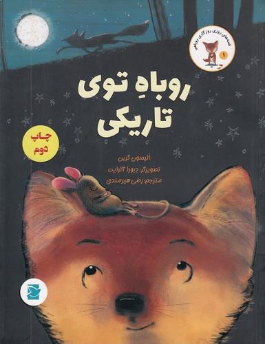 قصه-هاي-روزي-روزگاري-روباهي-1--روباه-توي-تاريكي-(پرنده-آبي)-رحلي-شوميز