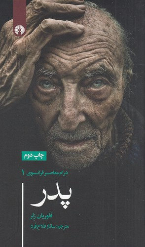 درام-معاصر-فرانسوي-01--پدر-(علمي-وفرهنگي)-پالتويي-شوميز