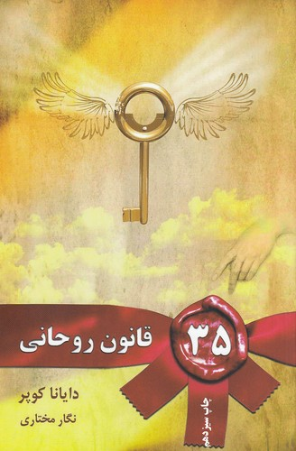 35-قانون-روحاني-(ليوسا)-رقعي-شوميز