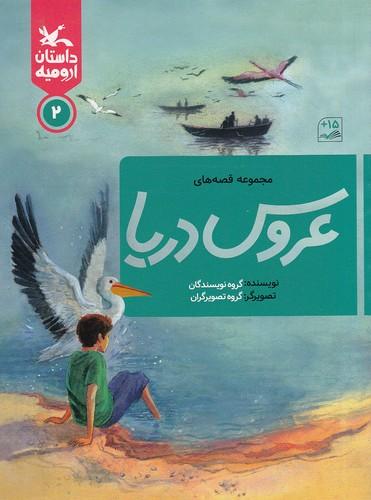مجموعه-قصه-هاي-عروس-دريا---داستان-اروميه-2-(كانون-پرورش-فكري)-وزيري-شوميز