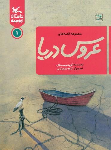 مجموعه-قصه-هاي-عروس-دريا---داستان-اروميه-1-(كانون-پرورش-فكري)-وزيري-شوميز