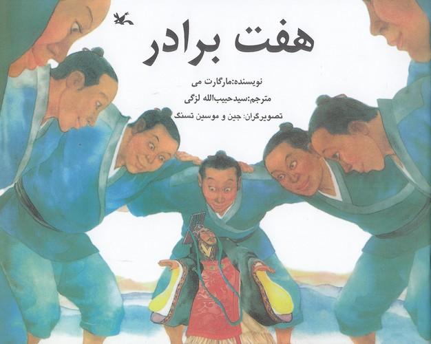 هفت-برادر-(كانون-پرورش-فكري)-بياضي-شوميز