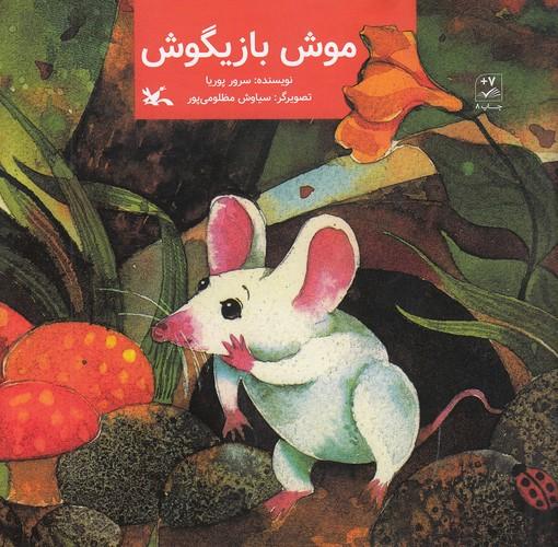 موش-بازيگوش-(كانون-پرورش-فكري)-خشتي-شوميز