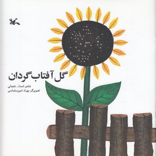 گل-آفتاب-گردان-(كانون-پرورش-فكري)-خشتي-شوميز