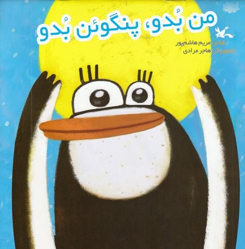 من-بدو،-پنگوئن-بدو-(كانون-پرورش-فكري)-خشتي-شوميز