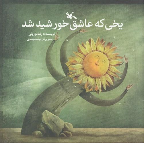 يخي-كه-عاشق-خورشيد-شد-(كانون-پرورش-فكري)-خشتي-شوميز