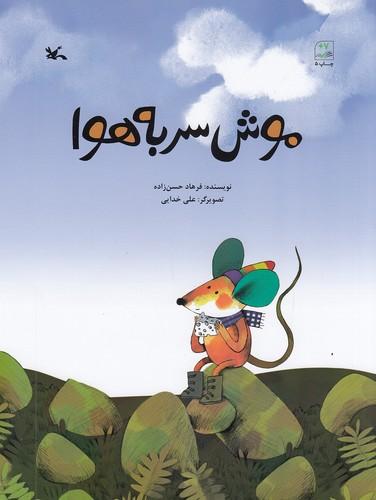 موش-سر-به-هوا-(كانون-پرورش-فكري)-رحلي-شوميز