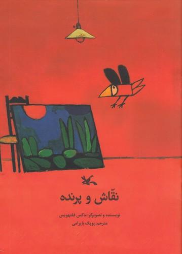 نقاش-و-پرنده-(كانون-پرورش-فكري)-رحلي-شوميز