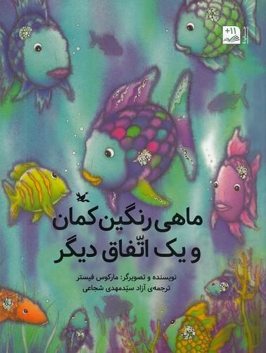 ماهي-رنگين-كمان-و-يك-اتفاق-ديگر-(كانون-پرورش-فكري)-رحلي-شوميز