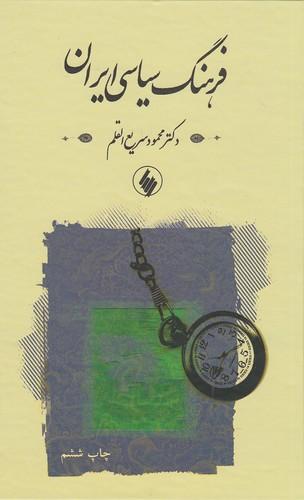 فرهنگ-سياسي-ايران-(فرزان-روز)-رقعي-سلفون