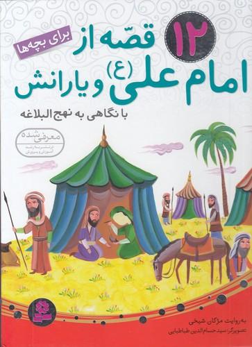 12-قصه-از-امام-علي-و-يارانش-براي-بچه-ها-(بنفشه)-رحلي-سلفون