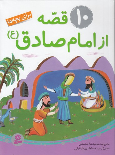 10-قصه-از-امام-صادق-براي-بچه-ها-(بنفشه)-رحلي-سلفون