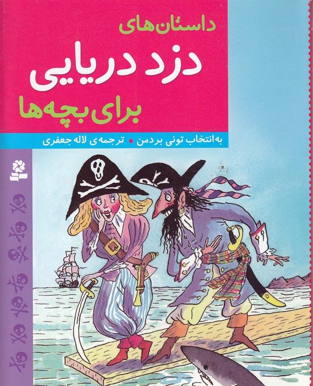 داستان-هاي-دزد-دريايي-براي-بچه-ها-(بنفشه)-وزيري-شوميز