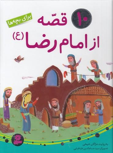 10-قصه-از-امام-رضا-براي-بچه-ها-(بنفشه)-رحلي-سلفون