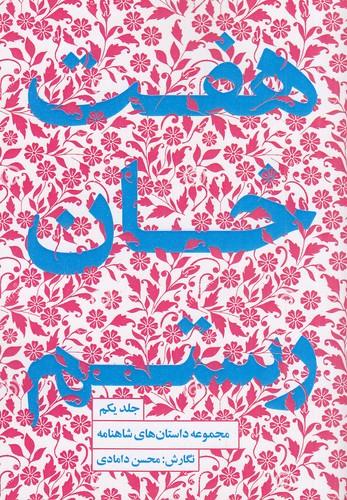 مجموعه-داستان-هاي-شاهنامه-1--هفت-خان-رستم-(كتاب-سراي-نيك)-رقعي-شوميز
