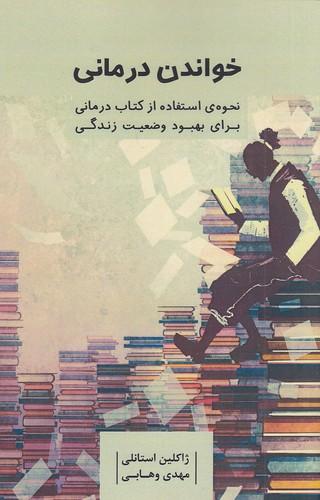 خواندن-درماني-(آسمان-نيلگون)-رقعي-شوميز
