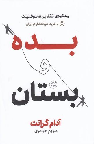 بده-و-بستان---رويكردي-انقلابي-به-موفقيت-(نوين)-رقعي-شوميز