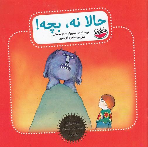 بهترين-قصه-هاي-تصويري-دنيا---حالا-نه،-بچه!-(چكه)-خشتي-شوميز