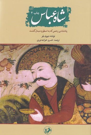 شاه-عباس-(اميركبير)-رقعي-شوميز