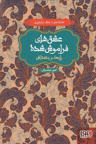 عشق-هاي-فراموش-شده5-رابعه-وبكتاش(هوپا)رقعي-سلفون