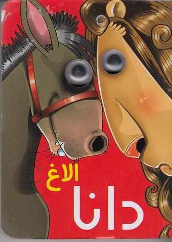 كتاب-چشمكي---الاغ-دانا-(آريانوين)-1-8-سخت