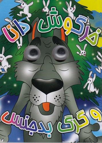 كتاب-چشمكي---خرگوش-دانا-و-گرگ-بدجنس-(آريانوين)-1-8-سخت