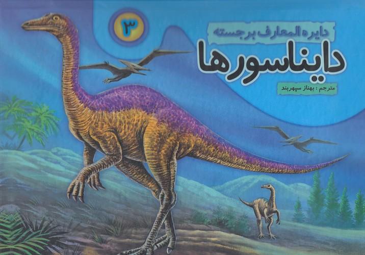 دايره-المعارف-برجسته-دايناسورها-3-(جابيرو)-بياضي-سلفون