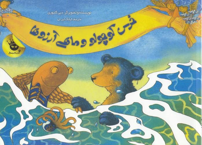 قصه-هاي-نو-براي-من-و-تو-5--خرس-كوچولو-و-ماهي-آرزوها-(زعفران)-بياضي-شوميز