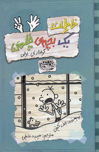 خاطرات-يك-بچه-ي-چلمن-07--گرفتاري-برفي-(حوض-نقره)-رقعي-شوميز