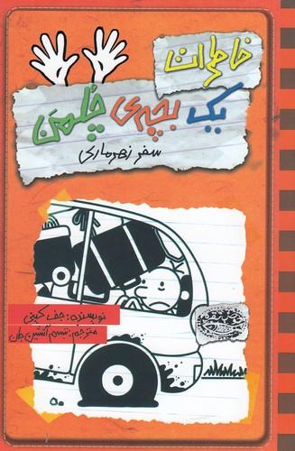 خاطرات-يك-بچه-ي-چلمن-10--سفر-زهرماري-(حوض-نقره)-رقعي-شوميز