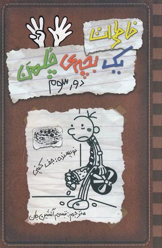 خاطرات-يك-بچه-ي-چلمن-08--دور-سوم-(حوض-نقره)-رقعي-شوميز