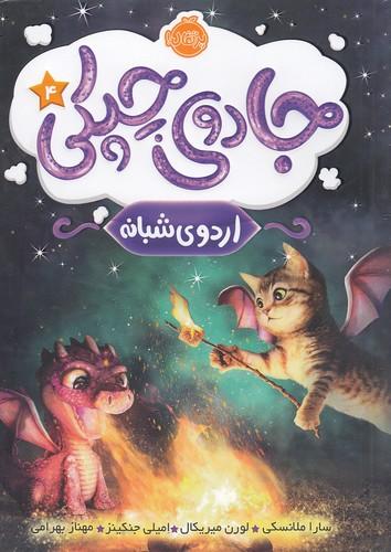 جادوي-چپكي-4--اردوي-شبانه-(پرتقال)-رقعي-شوميز