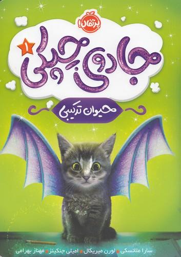 جادوي-چپكي-1--حيوان-تركيبي-(پرتقال)-رقعي-شوميز