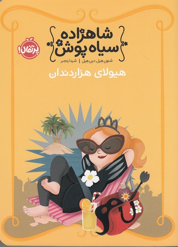 شاهزاده-سياه-پوش-4--هيولاي-هزاردندان-(پرتقال)-رقعي-شوميز