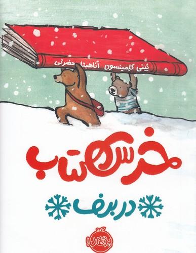 خرس-كتاب-در-برف-(پرتقال)-رحلي-شوميز