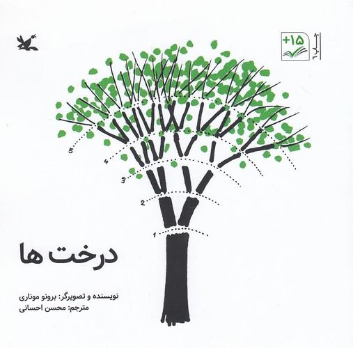 درخت-ها-(كانون-پرورش-فكري)-نيم-خشتي-شوميز