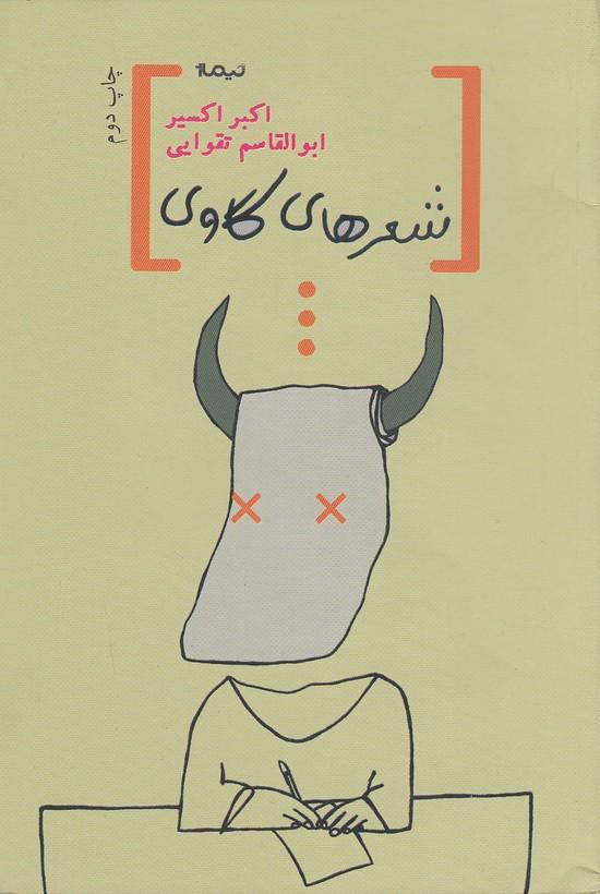 شعرهاي-گاوي-(نيماژ)-رقعي-شوميز