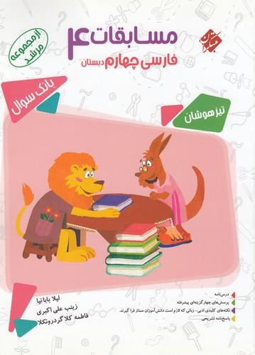 مبتكران---فارسي-چهارم-مسابقات-مرشد