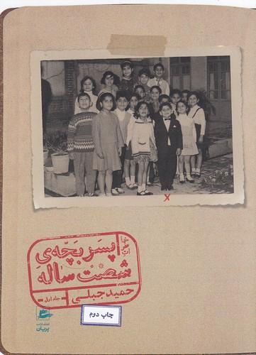خاطرات-پسربچه-ي-شصت-ساله-(پريان)-رقعي-شوميز